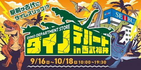 西武福井店で10/18(月)まで開催中の「ダイノデパートin西武福井」は恐竜一色! アトラクションや恐竜グッズを紹介するよ。