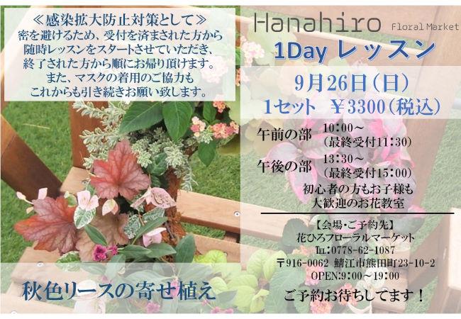 『hanahiro 1Day レッスン』~秋色リースの寄せ植え~