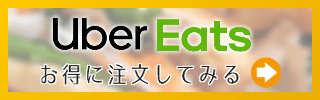 Uber Eats(ウーバーイーツ) バナー