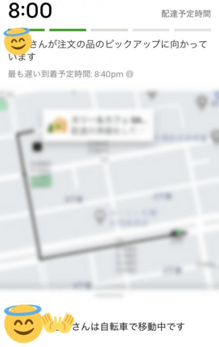 Uber Eats(ウーバーイーツ) 配達を待っている際の画面