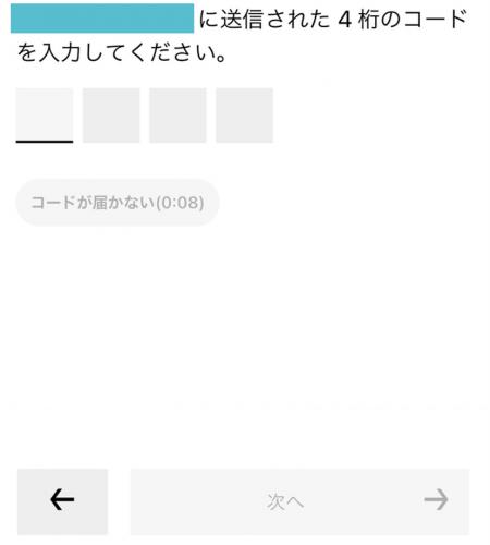 Uber Eats(ウーバーイーツ) SMS認証画面