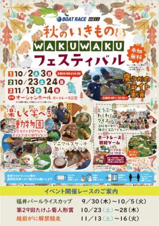 秋のいきものWAKUWAKUフェスティバル 10/23(土)・24(日)