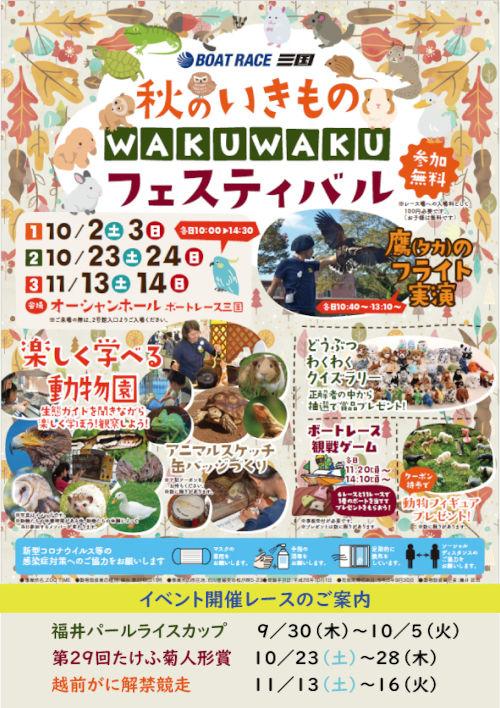 秋のいきものWAKUWAKUフェスティバル 11/13(土)・14(日)