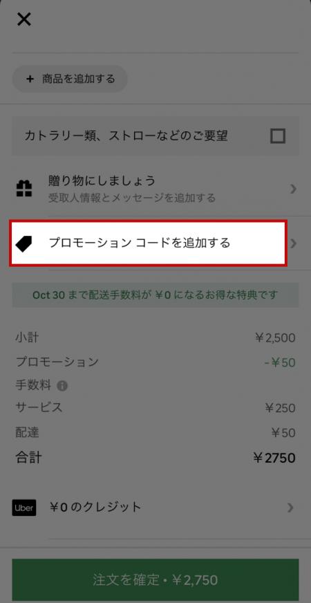 Uber Eats(ウーバーイーツ)のクーポンコードの使い方 ❷「プロモーションコードを追加する」をタップ