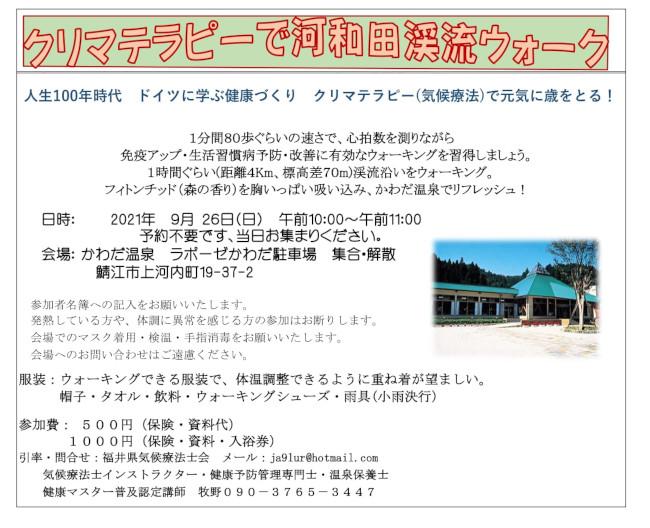 【2021-9-26】クリマテラピーで河和田渓流ウォーク!参加者募集!