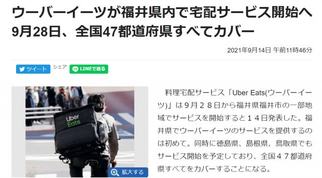 福井新聞のUber Eats(ウーバーイーツ)開始を報じるニュース