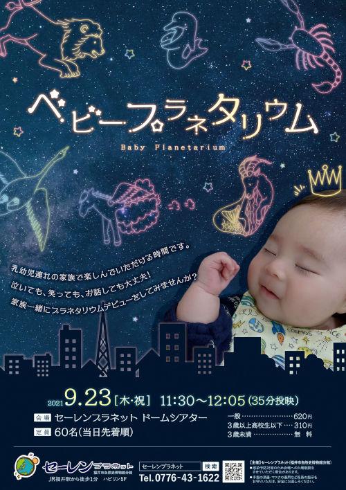 ★セーレンプラネット★特別投映「ベビープラネタリウム」