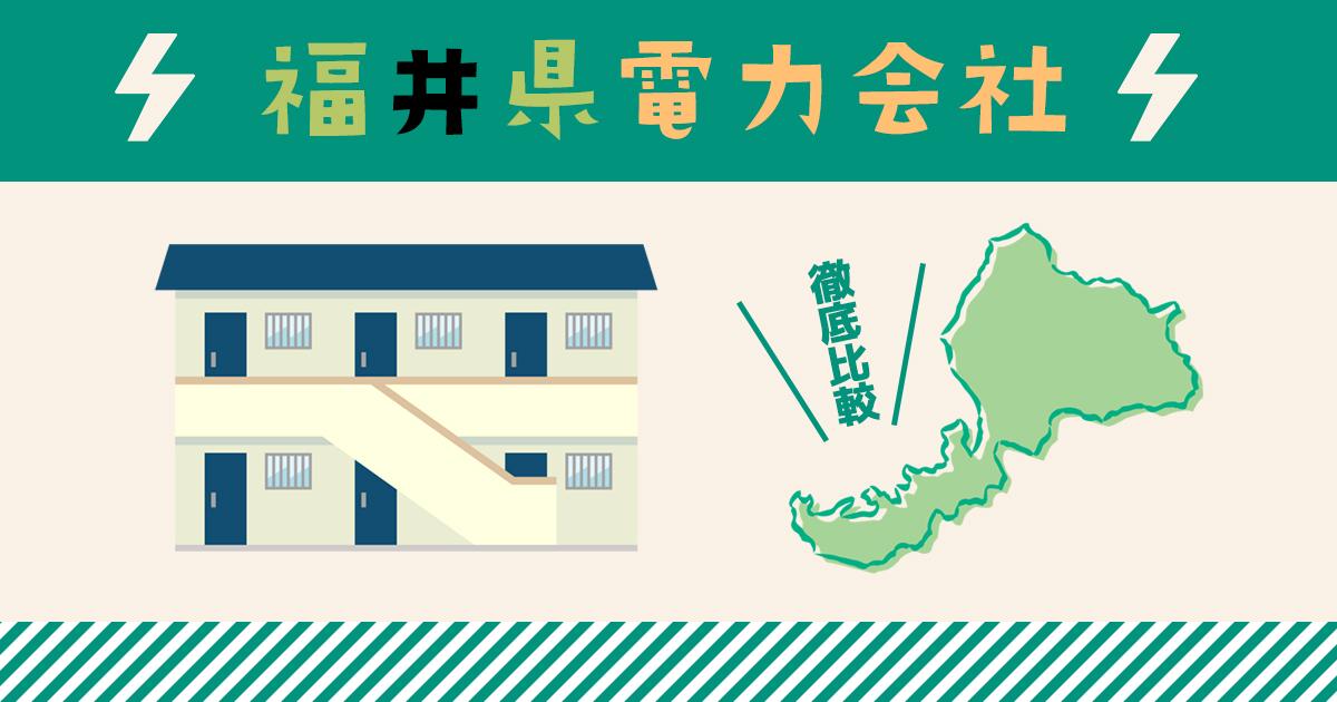【決定版】福井県の電力会社徹底比較!北陸電力との違いや料金差も紹介