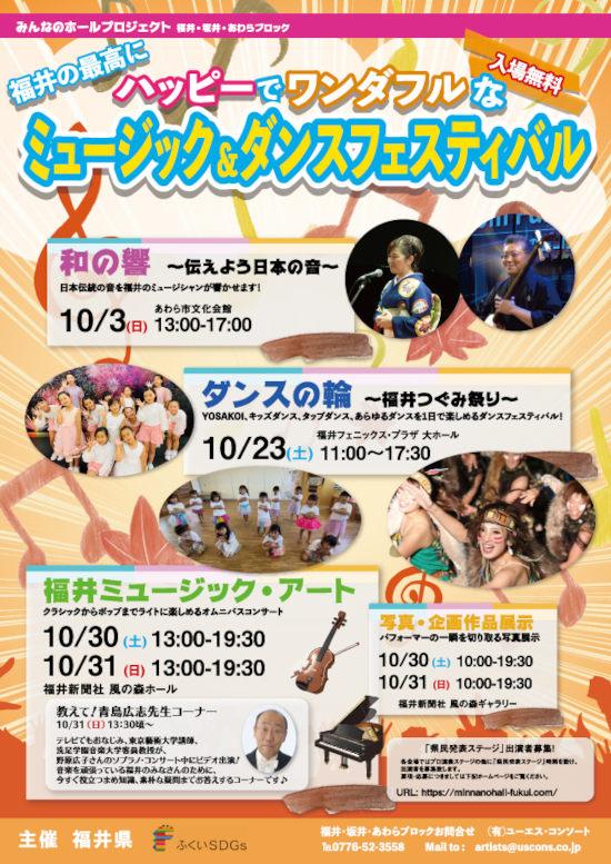 みんなのホールプロジェクト「ダンスの輪 ~福井つぐみ祭り~」