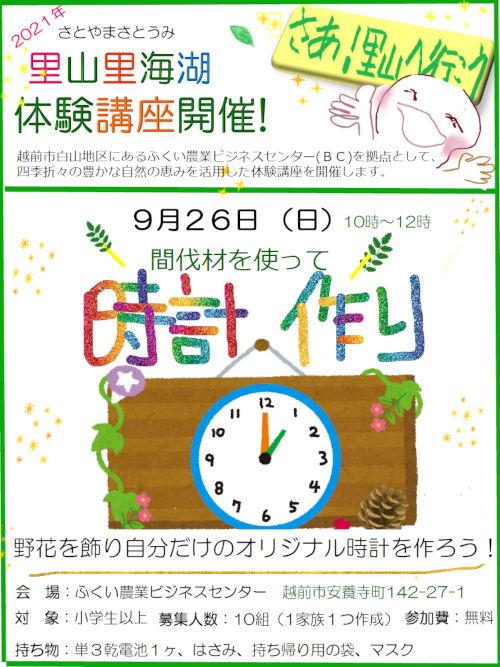 間伐材を使って、時計を作ろう!