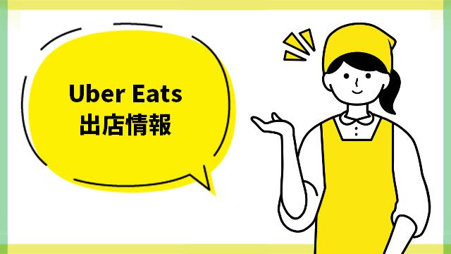 Uber Eats(ウーバーイーツ)の出店情報