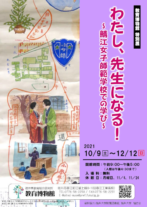 教育博物館 特別展「わたし、先生になる!~鯖江女子師範学校での学び~」