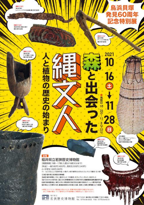 鳥浜貝塚発見60周年記念特別展『森と出会った縄文人 人と植物の歴史の始まり』