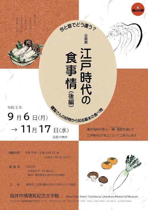 企画展 江戸時代の食事情(後編)―今と昔でどう違う?曙覧さんの好物から知る幕末の食べ物