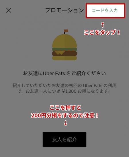 Uber Eats(ウーバーイーツ)のクーポンコードの使い方 ❸「コードを入力」をタップ