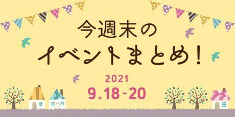 今週末のお楽しみはこれ! イベントまとめ【2021年9月18日(土)~9月20日(月・祝)】