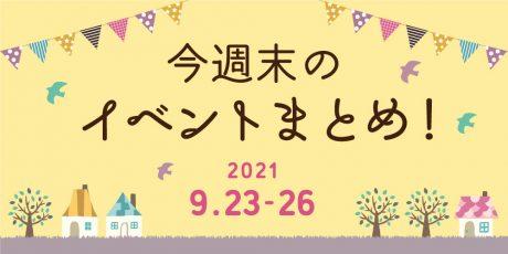 今週末のお楽しみはこれ! イベントまとめ【2021年9月23日(木・祝)~9月26日(日)】