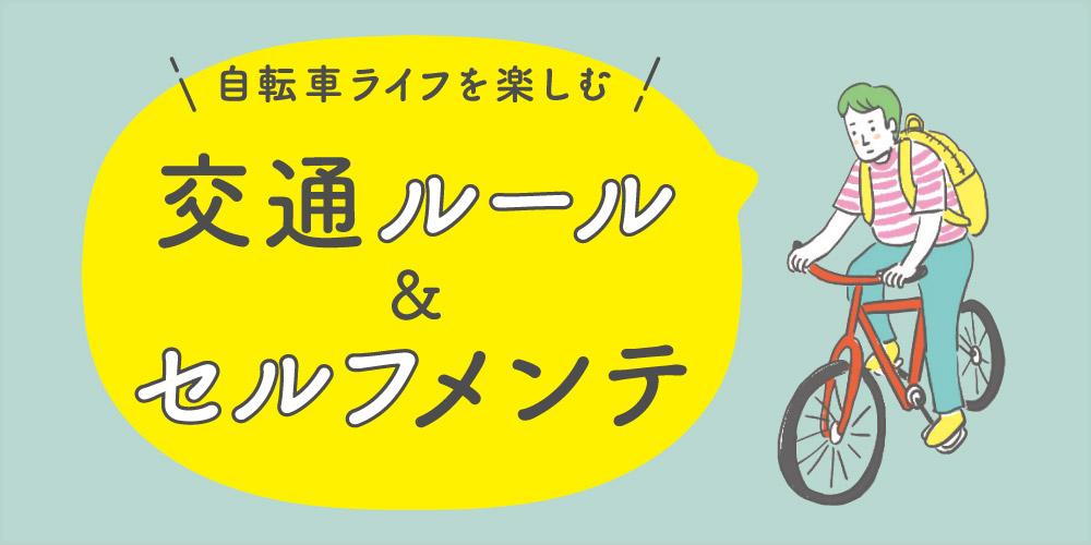 プロに聞いた自転車セルフメンテナンスと、知っておくべき5つの交通ルール。
