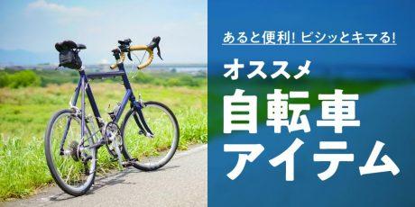 あると便利! 専門店がおすすめする自転車アイテム8選。快適グッズでスタイリッシュに乗りこなそう。