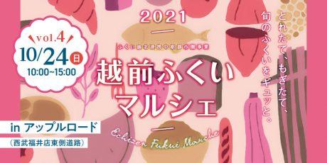 西武福井横「アップルロード」に福井の朝食が大集合! 10月24日(日)に「越前ふくいマルシェ2021」が開催されるよ!