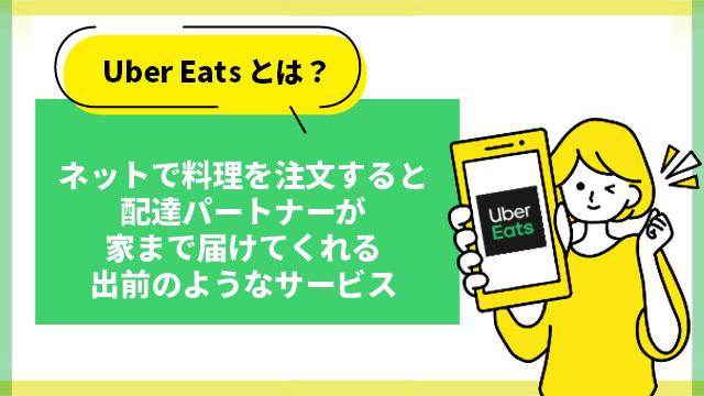 Uber Eats(ウーバーイーツ)とは?解説