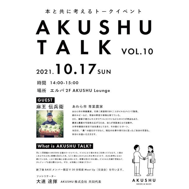 AKUSHU TALK vol.10 ~ゲスト麻王 伝兵衛さん~