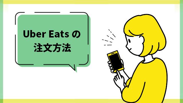 Uber Eats(ウーバーイーツ)の注文方法に関する画像
