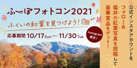 ふーぽ公式Instagram限定「ふーぽフォトコン2021」を開催中! 優秀作品に選ばれるとGoproやスターバックスカードが当たる♪