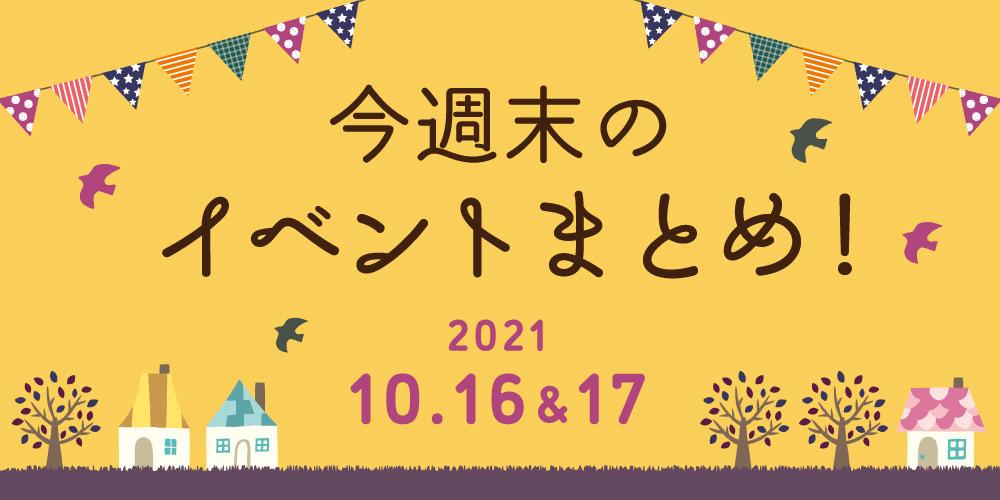 今週末のお楽しみはこれ! イベントまとめ【2021年10月16日(土)~10月17日(日)】