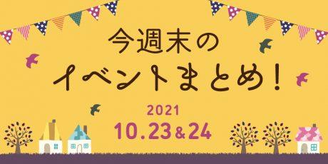 今週末のお楽しみはこれ! イベントまとめ【2021年10月23日(土)~10月24日(日)】