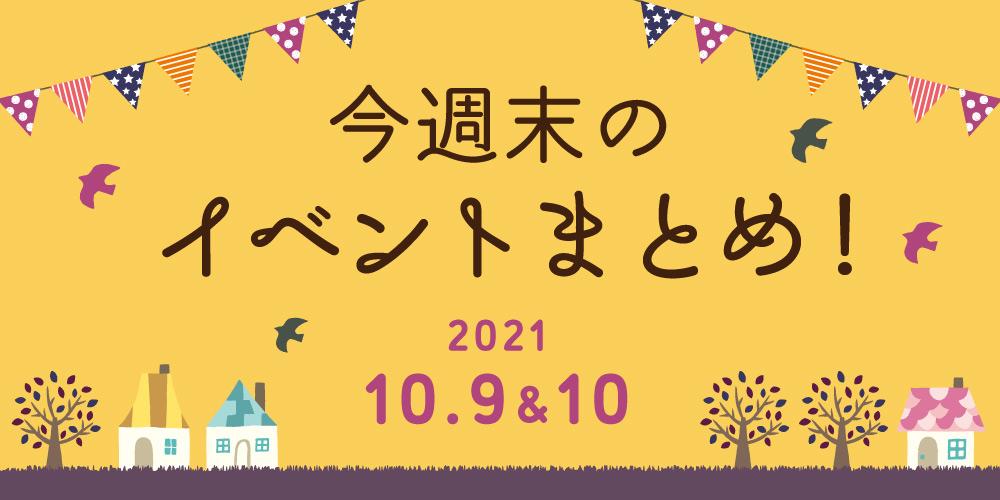 今週末のお楽しみはこれ! イベントまとめ【2021年10月9日(土)~10月10日(日)】