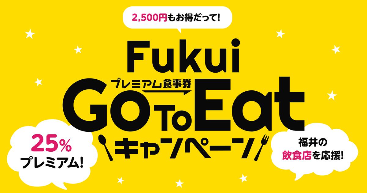 福井の「Go To Eat(ゴートゥーイート)」のオンライン予約参加店が「オンフク」に一覧で載ってたよ!【ちょいネタ】