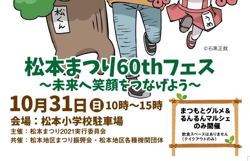 福井市松本地区の「松本まつり2021」が60回記念で、人気漫画家・石黒正数さんとコラボしてるよ!!